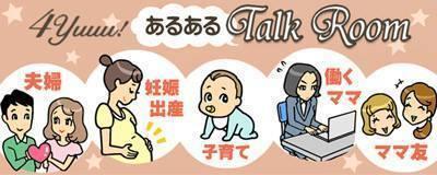 【4yuuu!あるあるTalkRoom】赤ちゃん好きにはたまらない♡