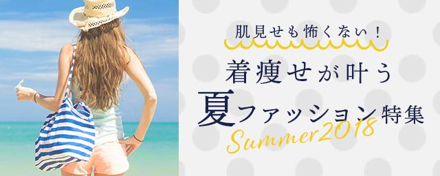 肌見せも怖くない!着痩せが叶う夏ファッション特集