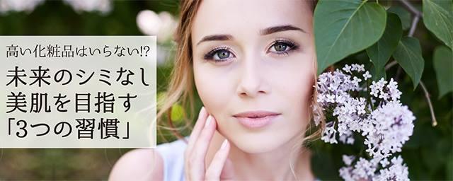 高い化粧品はいらない!?未来のシミなし美肌を目指す「3つの習慣」
