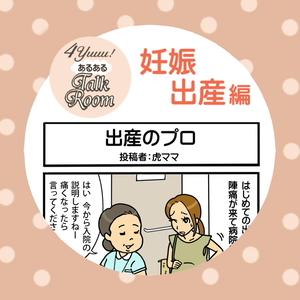 【4yuuu!あるあるTalkRoom】マンガ「出産のプロ」