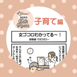【4yuuu!あるあるTalkRoom】マンガ「女ゴコロわかってる~!」