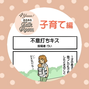 【4yuuu!あるあるTalkRoom】マンガ「不意打ちキス」