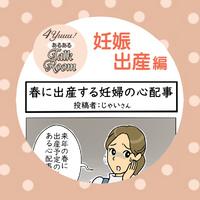 【4yuuu!あるあるTalkRoom】春に出産する妊婦の心配事