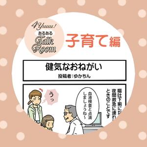 【4yuuu!あるあるTalkRoom】マンガ「健気なおねがい」