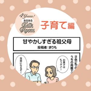 【4yuuu!あるあるTalkRoom】甘やかしすぎる祖父母