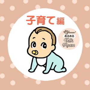 【4yuuu!あるあるTalkRoom】マンガ「娘はパパの専属キャバ嬢!?」