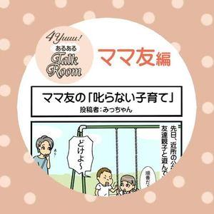 【4yuuu!あるあるTalkRoom】マンガ「ママ友の『叱らない子育て』」