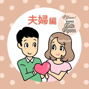 【4yuuu!あるあるTalkRoom】マンガ「家事力高すぎな夫」