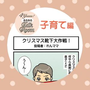 【4yuuu!あるあるTalkRoom】クリスマス靴下大作戦!