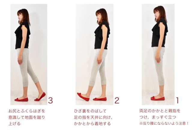 穿上【平底鞋】的正確走路方法