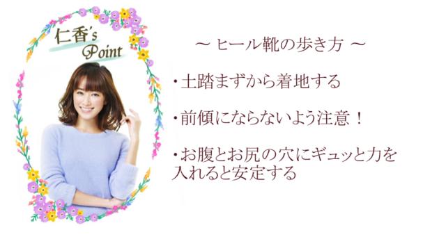 成功減重13公斤☆由日本人氣模特兒仁香來教導【不同鞋子】的正確走路方法♪その5