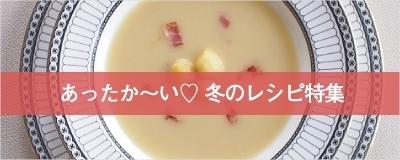 あったか〜い♡冬のレシピ特集