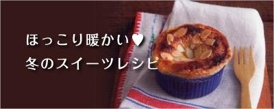 ほっこり暖かい♡冬のスイーツレシピ特集