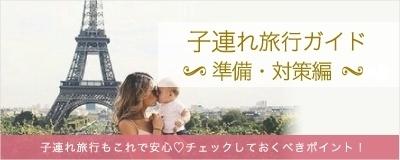 子連れ旅行ガイド《準備・対策編》