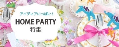HOME PARTY特集
