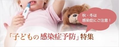 子どもの感染症予防特集