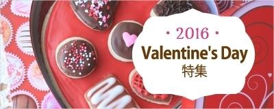 2016バレンタイン特集