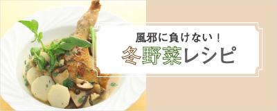風邪に負けない!冬野菜レシピ特集