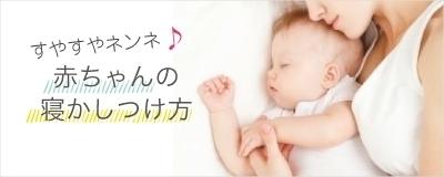 赤ちゃんの寝かしつけ方特集
