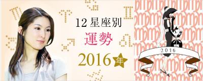 12星座別♪2016年の運勢特集