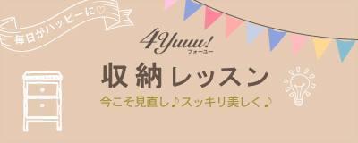 4yuuu! 収納レッスン♪