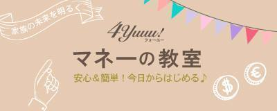 4yuuu! マネーの教室