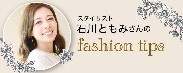 スタイリスト石川ともみさんのfashion tips