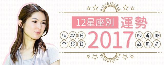 12星座別♪2017年の運勢特集