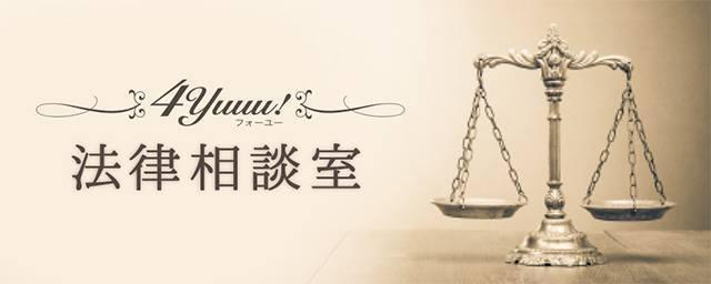 4yuuu! 法律相談室