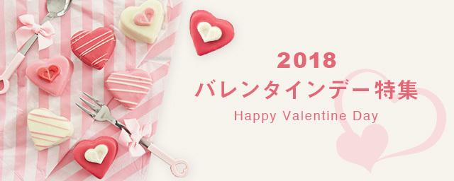 2018年バレンタイン特集