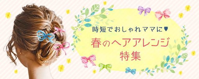 時短でおしゃれママに♡春のヘアアレンジ特集
