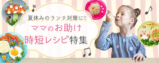 夏休みのランチ対策に♡ママのお助け時短レシピ特集