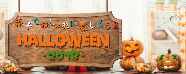 《ハロウィン特集2018》親子でおしゃれに楽しもう♡