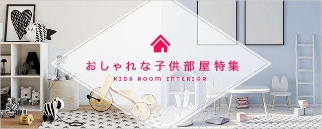 可愛くておしゃれな子供部屋を作りたい♡