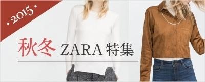 トレンド凝縮!ZARA(ザラ)の2015秋冬アイテム特集
