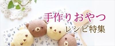 おうちでほっこりスイーツタイム♡おやつレシピ特集