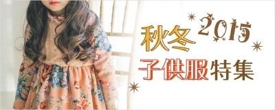 2015秋冬☆最新キッズファッションをチェック!