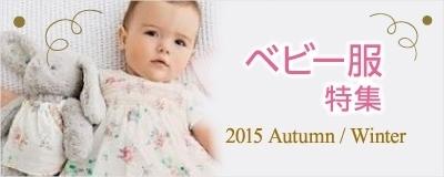 可愛いベビーコーデ♡2015秋冬赤ちゃん服特集