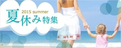 夏休み子連れお出かけスポット特集